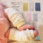 ベビー レッグウォーマー【ブロック 30 ロング】 日本製 綿 シルク入り 抗菌防臭加工