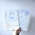 【 大庭みな子 著『ヤダーシュカ ミーチャ』】講談社 / 絶版 / 単行本 / 函つき / 美品