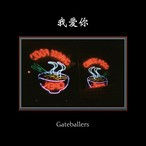 [CD]Gateballers『我愛你』(2017年9月発売)