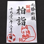 【3月13日】蹴球朱印・柏詣(通常版)