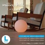 ミルキーボールⅡ Lサイズ