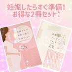 【お得な2冊セット】 妊婦さんのお腹の張り対策Book + 産後1ヶ月リハビリBook