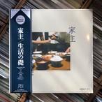 家主 / 生活の礎 [新品LP]、生活の礎 / Cheater [新品7 inch] 2大特典付セット