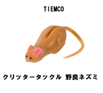 TIEMCO / クリッタータックル 野良ネズミ