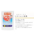 【お試し!】アップル・ヌーボー ふじ100%ジュース(1パック)