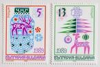新年'89 / ブルガリア 1988