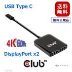 Club 3D MST Hub USB Type C to DisplayPort 4K 60Hz Dual Monitor デュアル ディスプレイ 分配ハブ (CSV-1555)
