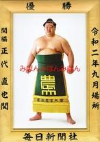 令和2年9月場所優勝 関脇 正代直也関(初優勝)