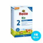 [8箱セット] Holleビオ粉ミルク(月年齢: 2 6ヶ月〜9ヶ月用)