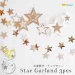 お星様ガーランドセット スターガーランド 3点セット 誕生日