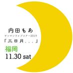 【福岡公演】 内田もあワンマンライブツアー2019 『三日月。。。』2019年11月30日(土)