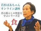 オンライン講座 昔の暮らしの智恵を学ぶシリーズ(2)