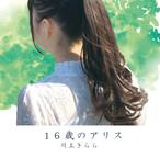 【アルバム】16歳のアリス/川上きらら