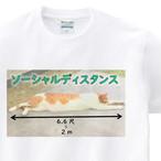 逮捕ネコ タマスケ ソーシャルディスタンスTシャツ