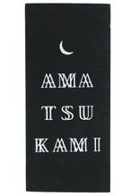 Amatsukami Logo 消しゴム