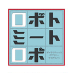 CD:1stEP「ギャラクティックボイジャー・ラブアゲイン」