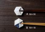 六角箸置き/鈴木美佳子