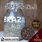 ⑰ ブラジル No.2 L