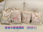 《予約》森音の雑貨福袋 (2021)