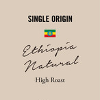 エチオピア・ナチュラル|中煎り −High Roast−|200g