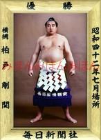 昭和42年7月場所優勝 横綱 柏戸剛関(5回目の優勝)