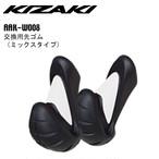 KIZAKI キザキ 交換用 先ゴム ミックスタイプ 2個セット ウォーキング AAK-W008