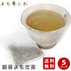 国産無農薬 新芽若葉のみを使用した 新芽よもぎ茶お試し5パック入り ( 送料無料 )