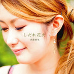 【CD】『しだれ花火』