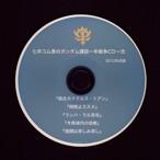 七井コム斎のガンダム講談一年戦争CD〜弐