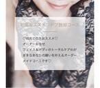 エステチケット ¥30000相当