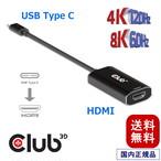 Club 3D USB Gen2 Type C to HDMI 2.1 4K120Hz HDR10 DSC 1.2 対応 アクティブ アダプタ Active Adapter Male/Female (CAC-1586)