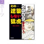 『幻の…逆襲しない猛虎2009 ――熱狂の終焉』春B伝 著 《オンデマンド》