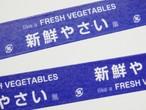 マスキングテープ 「新鮮野菜風」