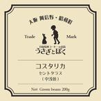コーヒー豆200g:コスタリカ セントタラス SHB (中浅煎)