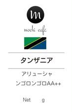 タンザニア-ンゴロンゴロAA++(TOP) 100g