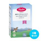 [6箱セット] Toepferビオ山羊乳ベースの粉ミルク 400g