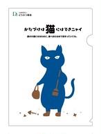 寄付つき 青い猫クリアファイル