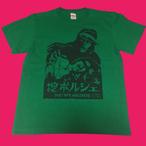 掟ポルシェTシャツ(怖い方・緑) OK-TGR002GT