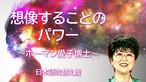 アイコ・ホーマン博士「想像することのパワー」日本語吹替版 MP3