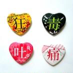 江崎びす子のハート形缶バッジ『サード』&『フォース』