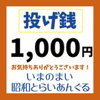投げ銭1,000円