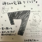 【CD-R】岬たんの宅録7