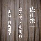 [ 朗読 CD ]一会の雪/水明り  [著者:佐江衆一]  [朗読:白坂道子] 【CD1枚】 全文朗読 送料無料 文豪 全話完結 オーディオブック AudioBook