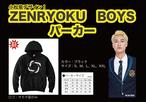 ★受注限定★ 小松笙デザイン! ZENRYOKU BOYS パーカー!