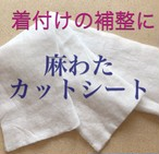 【ご予約特典あり!】快適補整!汗対策に 涼しい!麻わたカットシート 白 麻100% 20×160cm