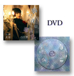 【DVD-R】Christmas Special Package