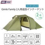 HELSPORT(ヘルスポート)【2人用追加インナーテント】 Gimle Family 4+ (ギムレファミリー) アウトドア キャンプ 用品 グッズ テント