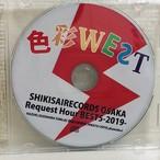 【限定8枚】リクアワ2019 1位〜5位ミニアルバム