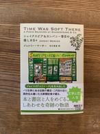 【新品】『シェイクスピア&カンパニー書店の優しき日々』(河出文庫)