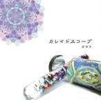 【CD】カレイドスコープ